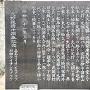 奥平屋敷の説明板