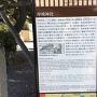 岸和田城鎮守杜の岸城神社説明