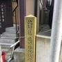 徳川時代銀座付近遺址の石碑