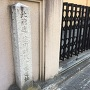 徳川時代金座遺址の石碑