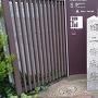 旧二条城 石碑と説明板