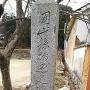 陣屋趾の石碑
