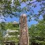 二ノ丸跡 「神州不滅」の石碑