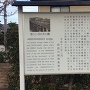 御着城城下にあった天川橋説明板