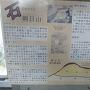 麻口城のある朝日山の説明