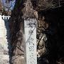 武田氏館 石碑