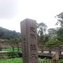 鶴丸城祉石碑
