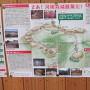 河後森城跡ウォークマップ(裏面)