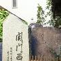 関門西堀の跡
