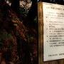 帯隈山神籠石 案内板
