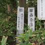 西条藩陣屋