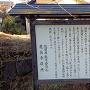 鹿島城 赤門及び大手門説明板