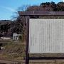 おつぼ山神籠石 説明板