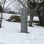 雪に埋もれた史跡碑