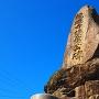 龍造寺隆信公の碑