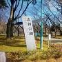 城址風景(志賀公園入口)