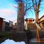 城址碑と二階堂神社