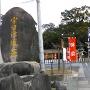 城趾碑と須佐神社