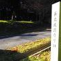 城址への入口(35.347161,136.412626)
