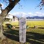 堀の端城跡碑