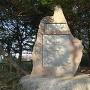 桝形城址の石碑