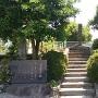 城址碑と塚