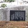 石碑(裏側)