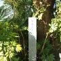 「市指定史跡 信太範宗の墓」石碑