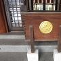 柴田神社の賽銭箱