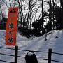 雪の二重堀跡