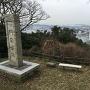 城址碑(と関門橋)