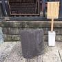 渋谷城の石
