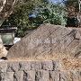 城跡公園石碑