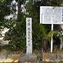間島太閤山 史跡碑と案内板