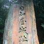 石碑 「日知屋城址」