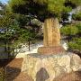 伏見桃山城 石碑