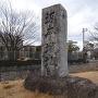 坂本城址碑
