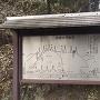 神辺城案内板