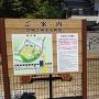 本丸跡 駅側 入口