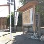 本丸跡 反対側 丹後沢公園方面 入口