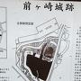 城跡案内板