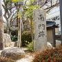 「南門」跡の石碑