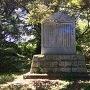 本丸跡 奥の慰霊碑