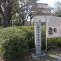 石山本願寺跡