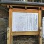 鈴尾城 登城口の元就生誕地の案内板と石碑