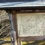 鈴尾城 本丸跡案内板
