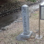 玖島城 お船蔵跡 石碑
