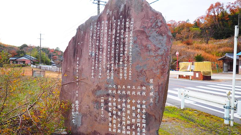 城址石碑(裏)
