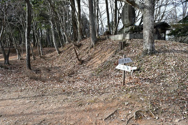 空堀、土塁上に建つ城址碑