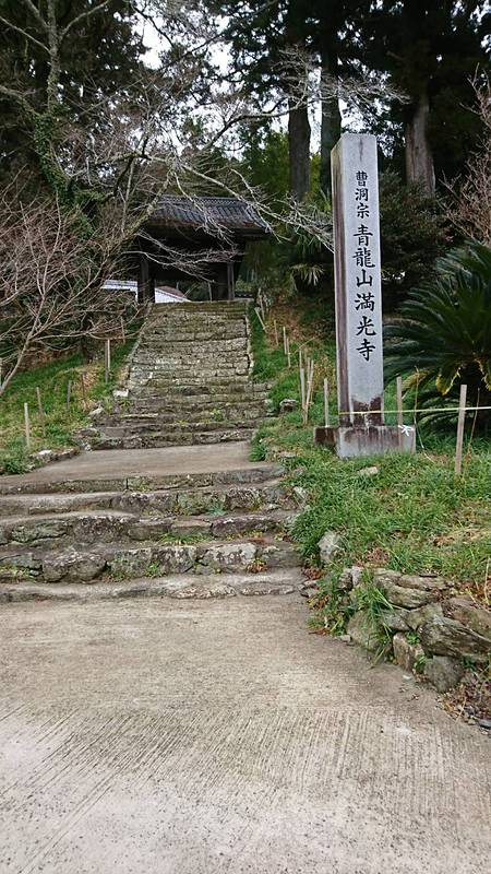 満光寺入口